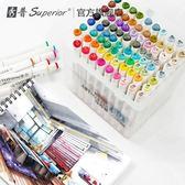 秀普馬克筆套裝touchsofthead7代60色80油性學生繪畫手繪設計【極有家】