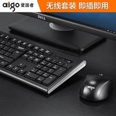 鍵盤 愛國者無線鍵盤鼠標套裝筆記本電腦台式機商務家用無限鍵鼠和辦公專用打字usb接口 夢藝家