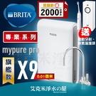 【送電動牙刷、3M除氯蓮蓬頭】德國BRITA mypure pro X9超微濾四階段硬水軟化型過濾系統.保固二年