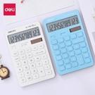 計算器時尚可愛便攜平板辦公財務學生計算機12位太陽能雙電源 降價兩天