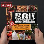 eRover 中西式燒烤寶典美食大全燒烤工具食譜菜譜【潮男街】