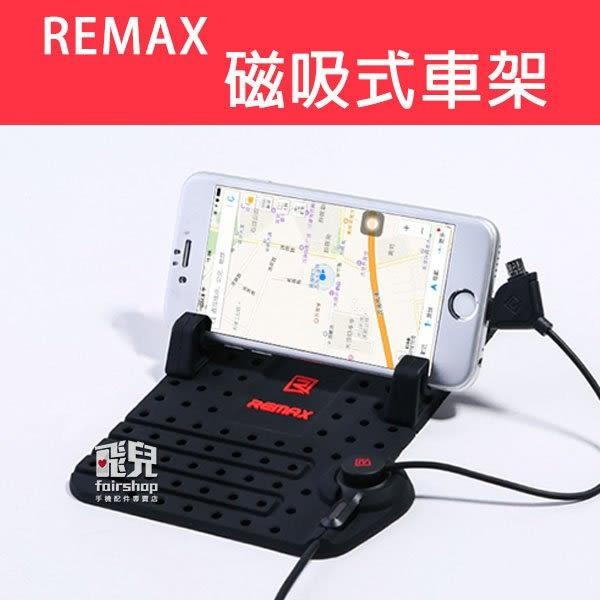 【飛兒】超強吸力!Remax 磁吸式車用支架 防滑墊 手機支架 手機座 磁吸充電線 加碼送贈品 207