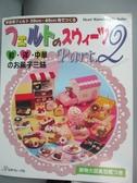 【書寶二手書T1/美工_NFT】羊毛氈甜點Vol.2_日文