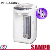 【信源電器】4.5L 【SAMPO 聲寶定溫熱水瓶】 KP-LA40W2