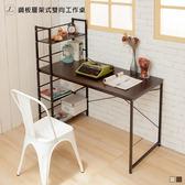 【JL精品工坊】鋼板層架式雙向工作桌限時$1080/電腦桌/立鏡/書桌/辦公桌/工業風