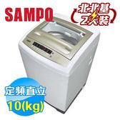 聲寶 SAMPO 10公斤單槽洗衣機 ES-A10F(Q)