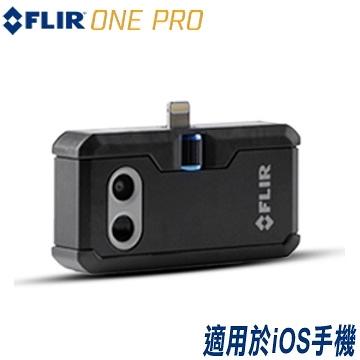 FLIR ONE Pro手機專用紅外線熱像儀 紅外線熱成像儀 熱顯像儀 ~適iOS手機 (公司貨)