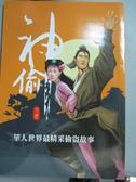 【書寶二手書T6/一般小說_NRY】神偷_王竹語