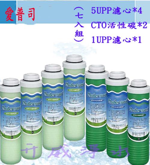 {全省免運費} Anderson 安德成/愛普司【一年份7支組】-5uPP濾心+CTO壓縮活性碳+1uPP濾心-
