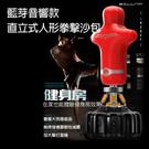 【X-BIKE 晨昌】藍芽音響款直立式人形拳擊沙包/立靶/踢靶 (15KG沙包/加強吸盤底座/液壓減震) 53110