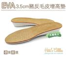 糊塗鞋匠 優質鞋材 B34 EVA3.5cm豬反毛皮增高墊 隱形內增高 舒適豬皮 透氣減震 全墊