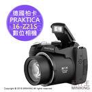 【配件王】現貨 公司貨 德國 PRAKTICA 柏卡 16-Z21S 時尚類單 類單眼 數位相機 21倍光學變焦