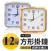 『時尚監控館』(CK-368D)12吋方形時鐘 30cm超靜音機芯 滑動式走針掛鐘 螢光顯示 客廳辦公室計時器