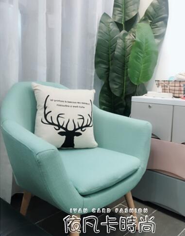 北歐現代簡約懶人沙發小沙發單人沙發小戶型臥室網紅ins沙發QM 依凡卡時尚