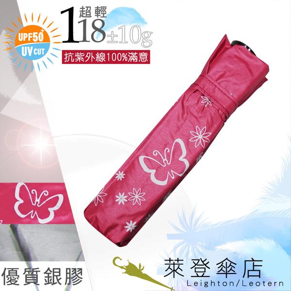 雨傘 陽傘 萊登傘 118克超輕傘 抗UV 易攜 超輕傘 碳纖維 日式傘型 Leighton 蝶舞 (桃紅)
