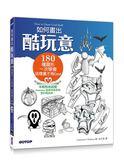 如何畫出酷玩意:180種圖形一次學會,這樣畫才夠Cool(Amazon超過200則好評,插畫..