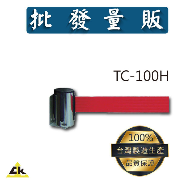 【優質可靠】TC-100H 旅館/酒店/俱樂部/餐廳/銀行/MOTEL/遊樂場/公司行號/社區公共場所/告示/圍欄