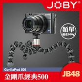 【JB48 載重500g】現貨 經典 500 JOBY 金剛爪 腳架 500 手持 自拍 直播 (台閔公司貨) 屮Z5