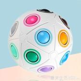兒童益智球魔法彩虹球魔方玩具智力減壓創意手指足球異形『快速出貨』