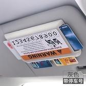 汽車遮陽板收納袋置物