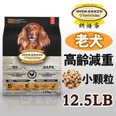 [寵樂子]《Oven-Baked烘焙客》老犬減肥犬配方-小顆粒 12.5磅 / 狗飼料