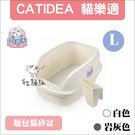CATIDEA貓樂適〔麵包貓砂盆,2色,...