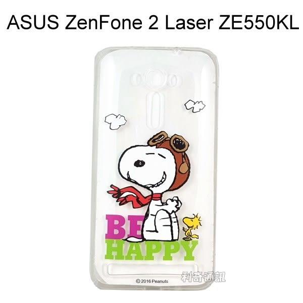 SNOOPY空壓氣墊軟殼 [開心] ASUS ZenFone 2 Laser ZE550KL (5.5吋) 史努比【正版授權】