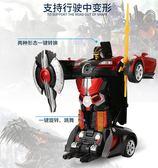 遙控變形車感應變形汽車金剛無線遙控車機器人充電動男孩兒童玩具  娜娜小屋