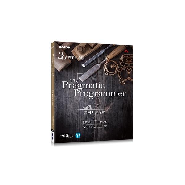 The Pragmatic Programmer(20週年紀念版)