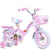 兒童自行車2寶寶腳踏車3-6單車5-7歲女孩14/16/18寸4折疊童車WY【全館鉅惠85折】