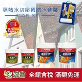 【漆寶】《9坪屋頂防水》立邦隔熱水切套裝◆免運費◆