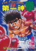 第一神拳15