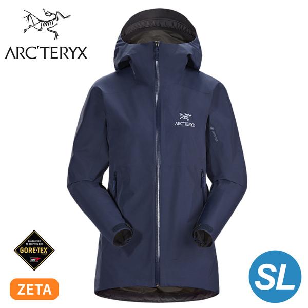 【ARC'TERYX 始祖鳥 女 Zeta SL 防水外套《夜月藍》】21780/防風外套/夾克