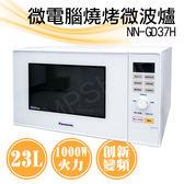 【國際牌Panasonic】23L微電腦變頻燒烤微波爐 NN-GD37H