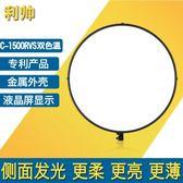 利帥C-1500RVS LED攝像燈 DMX控制 單反攝像機采訪視頻攝影補光燈【潮男街】