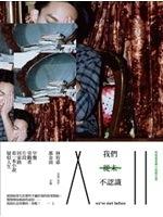 二手書博民逛書店《我們從未不認識:林宥嘉音樂小說概念書》 R2Y ISBN:98