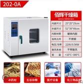 電熱鼓風幹燥箱烘箱工業恒溫烤箱實驗室真空烘幹箱烘幹機商用 MKS薇薇
