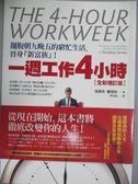 【書寶二手書T2/財經企管_GMS】一週工作4小時(全新增訂版)_提摩西費里斯