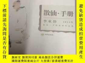 二手書博民逛書店散仙.罕見手冊 李東偉 2011年【簽名版】Y168049 李東