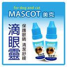 【力奇】MASCOT 美克-滴眼靈(犬貓用) 10ml -110元 (J213B03)