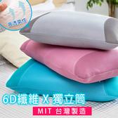 【BELLE VIE】台灣製 6D元氣獨立筒枕-多色任選溫柔粉