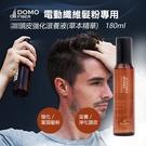 【電動髮粉專用】頭皮強化滋養液(草本精華)180ml 滋養 強化 牢固 防風 防水