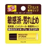 岡山戀香水~KISS ME 奇士美 乾荒禁止 護唇膏2.5g~優惠價:119元