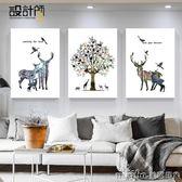北歐宜家風格客廳臥室裝飾畫歐式小清新牆掛畫現代簡約牆畫無框畫 美芭