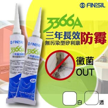 【南紡購物中心】3366A三年長效防霉無污染型矽利康(透明)