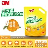 3M 長效型天然酵素洗衣精—綠野暖陽香氛(補充包) 1600ML(6入組)