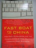 【書寶二手書T1/政治_MQT】Fast Boat to China: High-Tech Outsourcing…