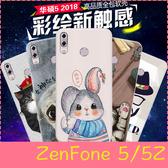 【萌萌噠】華碩 ZenFone 5/5Z (2018)  彩繪磨砂手機殼 全包軟殼 卡通塗鴉 超薄防指紋 保護套 手機套