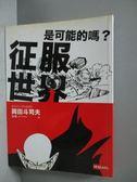 【書寶二手書T9/科學_OPJ】征服世界是可能的嗎?_岡田斗司夫, 談璞
