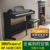 小叮噹的店-Roland RP102 電鋼琴 數位鋼琴 公司貨